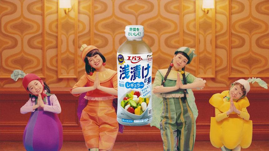 エバラ食品「浅漬けの素」ウェブCM「浅漬けダンス」篇より