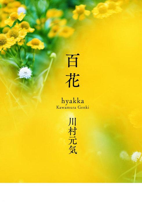 川村元気『百花』表紙