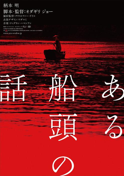 『ある船頭の話』第1弾ポスタービジュアル ©2019「ある船頭の話」製作委員会