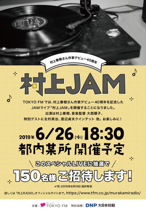 『HARUKI MURAKAMI 40th Anniversary 村上JAM ~村上RADIO SPECIAL NIGHT~』ビジュアル