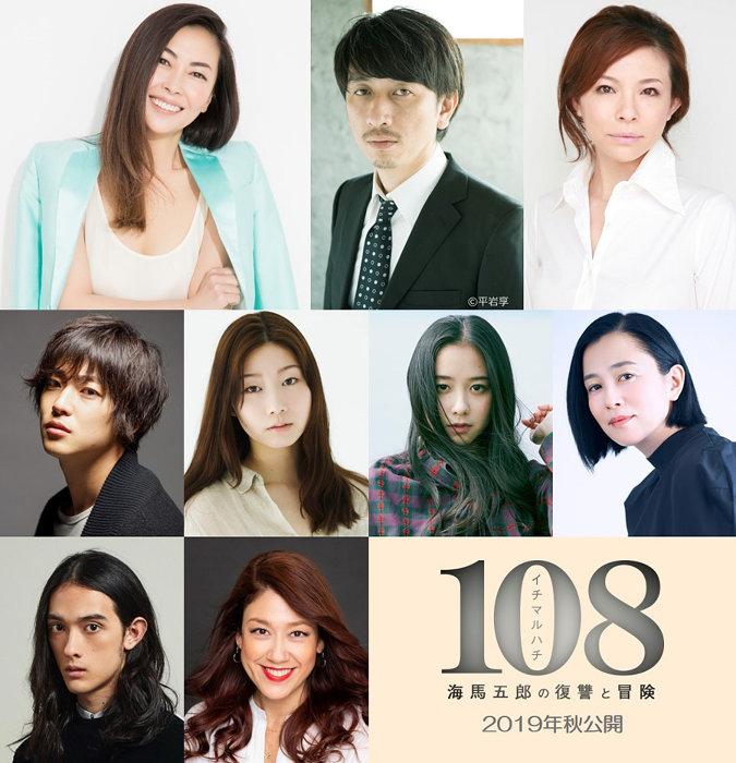 『108~海馬五郎の復讐と冒険~』追加キャスト ©2019「108~海馬五郎の復讐と冒険~」製作委員会