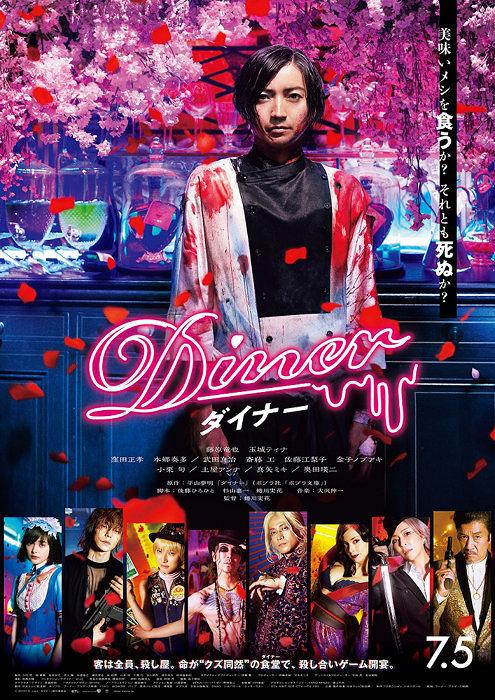 『Diner ダイナー』ポスタービジュアル ©2019 蜷川実花/映画「Diner ダイナー」製作委員会