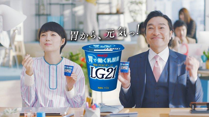 「明治プロビオヨーグルト LG21」CMより