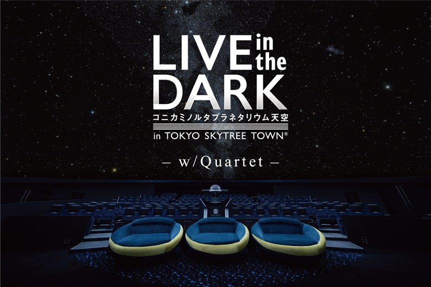 『LIVE in the DARK‐w/Quartet‐』イメージビジュアル