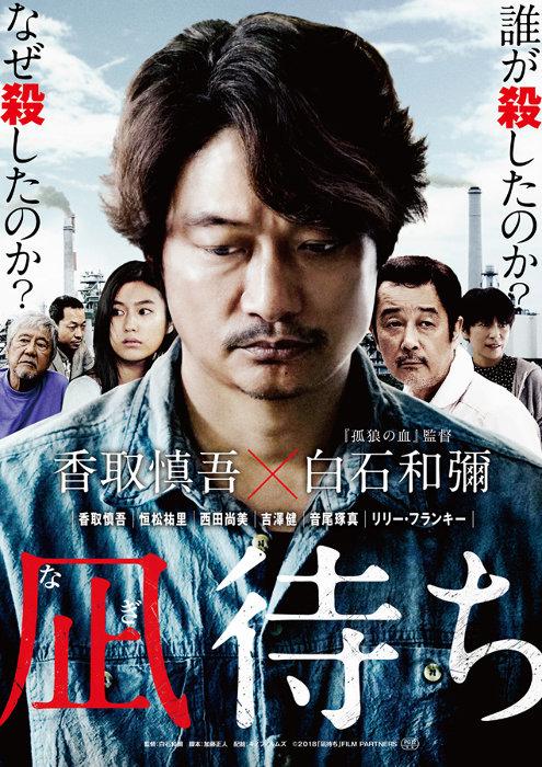 『凪待ち』ポスタービジュアル ©2018「凪待ち」FILM PARTNERS