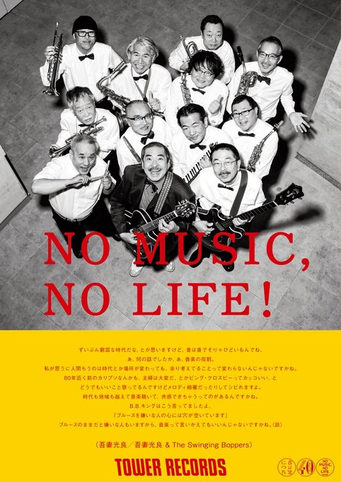 「NO MUSIC, NO LIFE!」ポスター(吾妻光良&The Swinging Boppers)