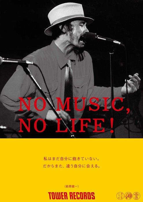 「NO MUSIC, NO LIFE!」ポスター(萩原健一)