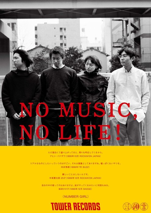 「NO MUSIC, NO LIFE!」ポスター(NUMBER GIRL)