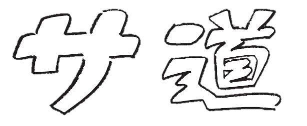 『サ道』ロゴ ©「サ道」製作委員会