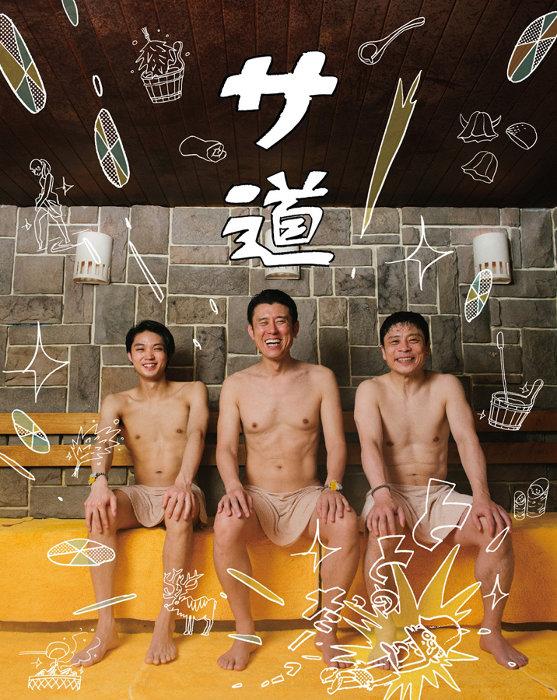 『サ道』ビジュアル ©「サ道」製作委員会