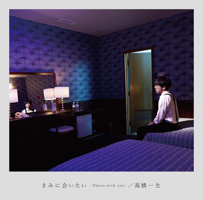 高橋一生『きみに会いたい-Dance with you-』通常盤ジャケット