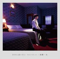 高橋一生『きみに会いたい-Dance with you-』初回盤