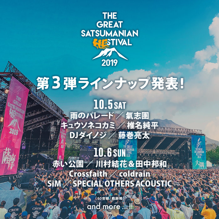 桜島『THE GREAT SATSUMANIAN HE...