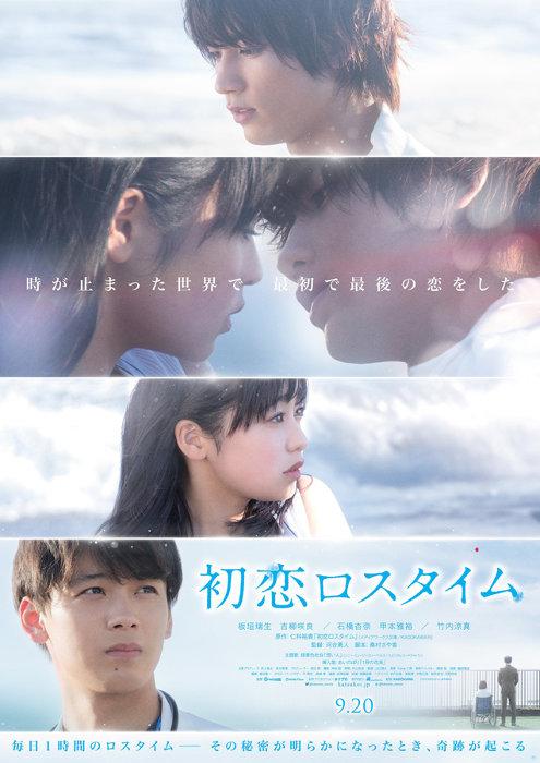 『初恋ロスタイム』ビジュアル ©2019「初恋ロスタイム」製作委員会