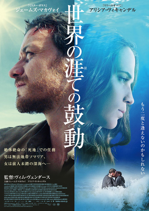 『世界の涯ての鼓動』 ©2017 BACKUP STUDIO NEUE ROAD MOVIES MORENA FILMS SUBMERGENCE AIE