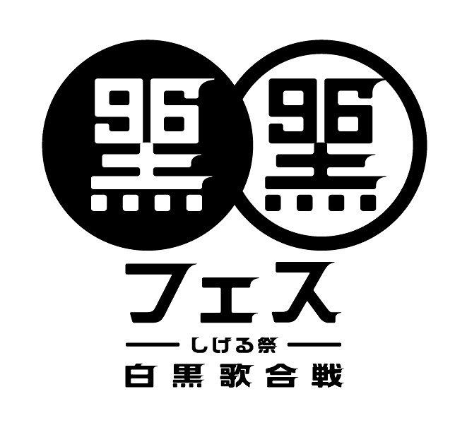 『黒フェス2019~白黒歌合戦~』ロゴ