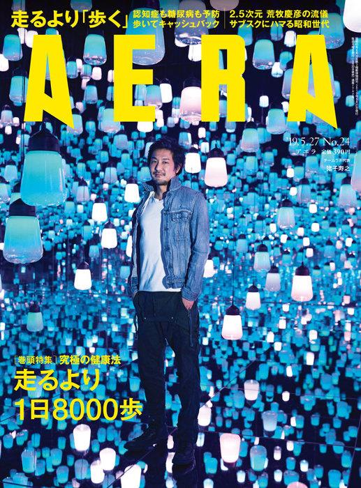 『AERA 2019年 5/27号』表紙