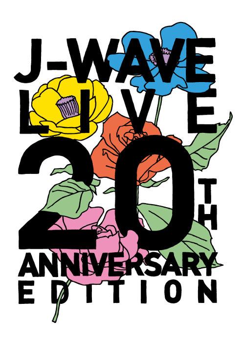 『J-WAVE LIVE 20th ANNIVERSARY EDITION』ビジュアル
