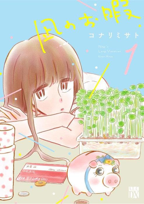 コナリミサト『凪のお暇 1』表紙