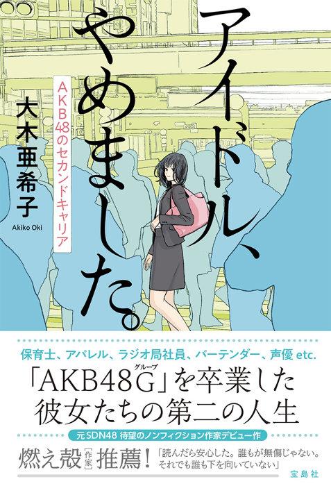 大木亜希子『アイドル、やめました。AKB48のセカンドキャリア』表紙