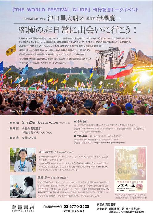 海外フェス×旅」のガイドブック刊行記念トークに津田昌太朗&伊澤慶一 ...