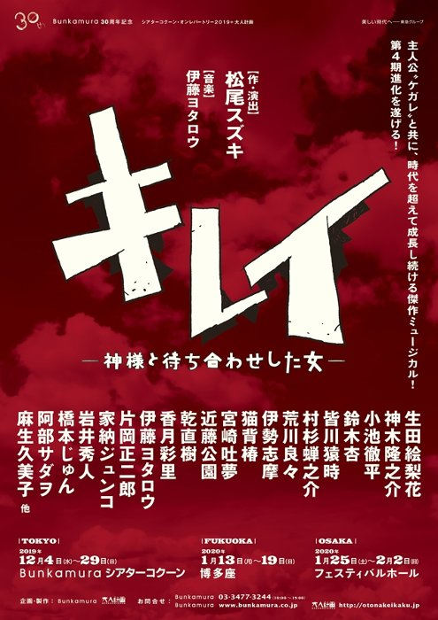 Bunkamura30周年記念 シアターコクーン・オンレパートリー2019+大人計画『キレイ―神様と待ち合わせした女―』ビジュアル
