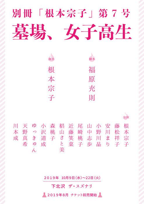 別冊「根本宗子」、福原充則の戯曲『墓場、女子高生』を10月に下北沢で上演