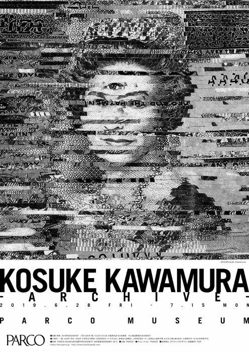 『KOSUKE KAWAMURA -ARCHIVE-』ビジュアル