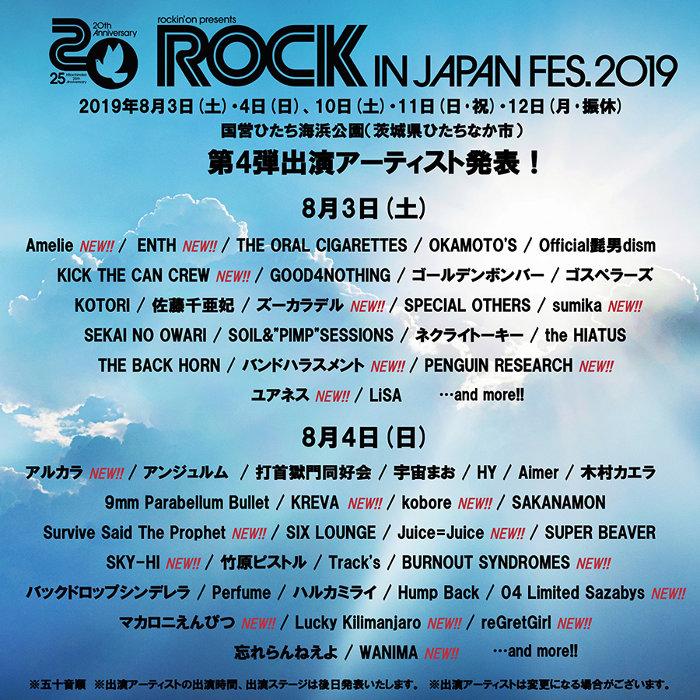 『ROCK IN JAPAN FESTIVAL 2019』1週目出演アーティスト