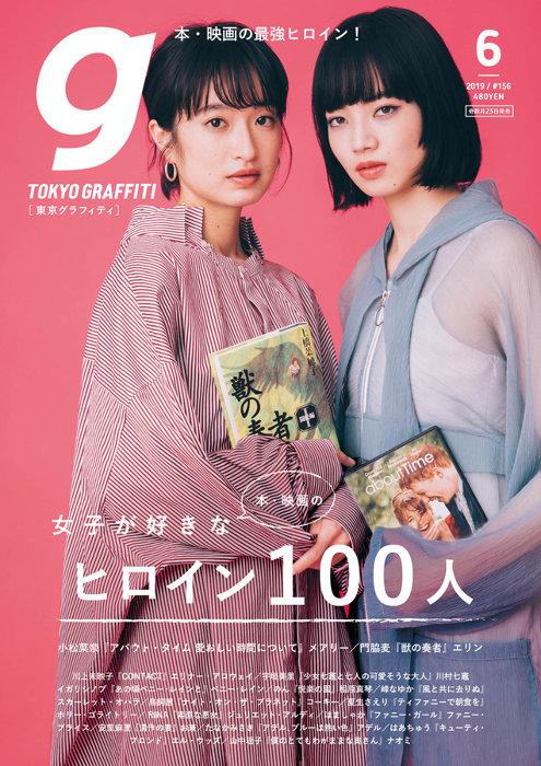 『東京グラフィティ6月号』表紙