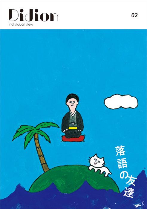 向井秀徳、川本真琴、田中貴、山本精一らが「落語」語る 雑誌『Didion』