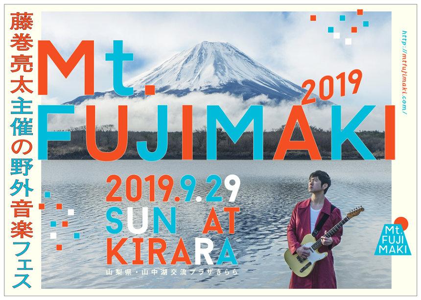 『Mt.FUJIMAKI 2019』ビジュアル