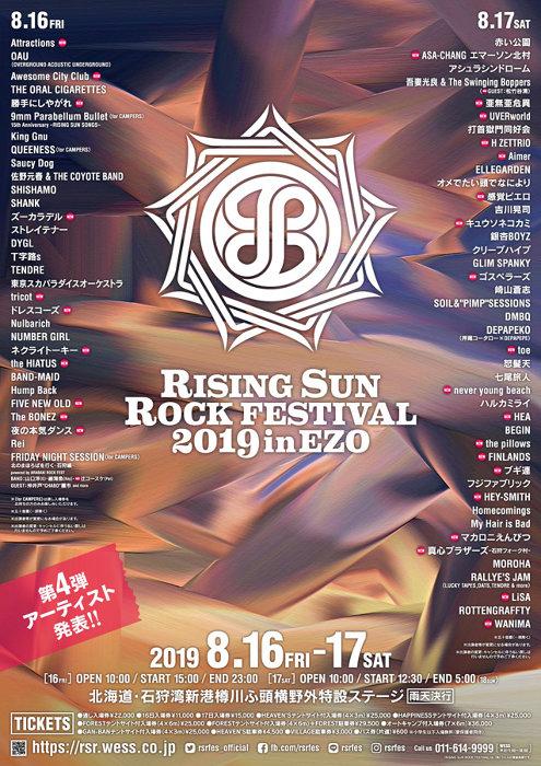 『RISING SUN ROCK FESTIVAL 2019 in EZO』第4弾出演者一覧