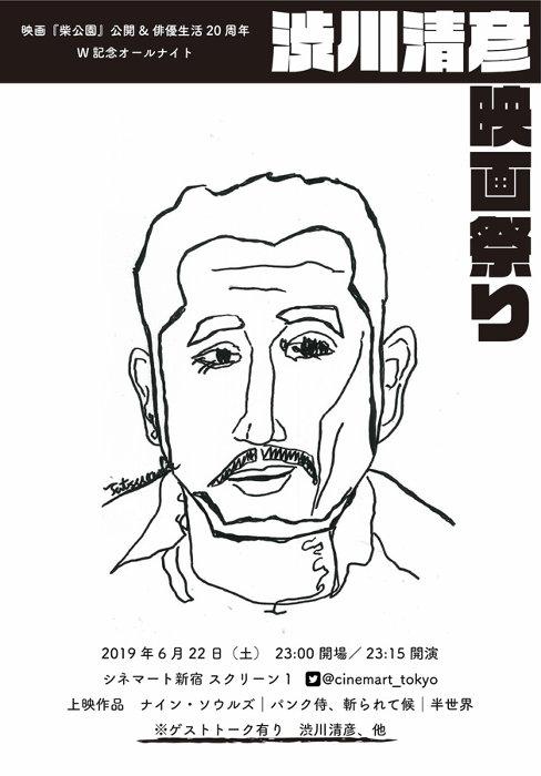 『映画「柴公園」公開記念&俳優生活20周年記念 渋川清彦映画祭り!』ビジュアル