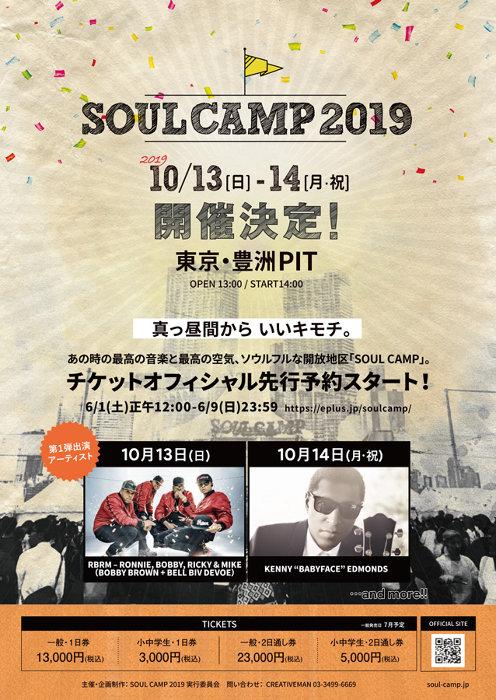『SOUL CAMP 2019』ビジュアル