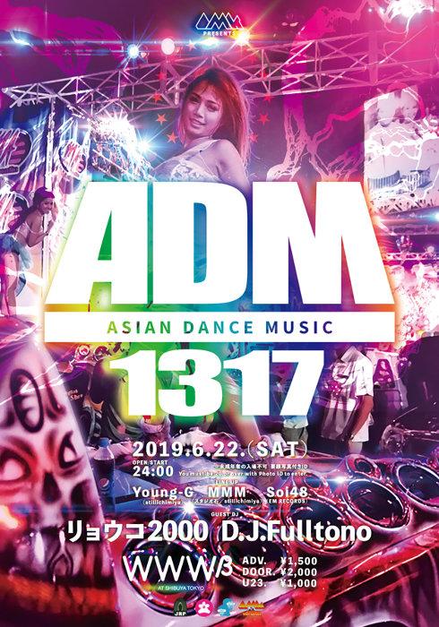 『ADM1317』ビジュアル