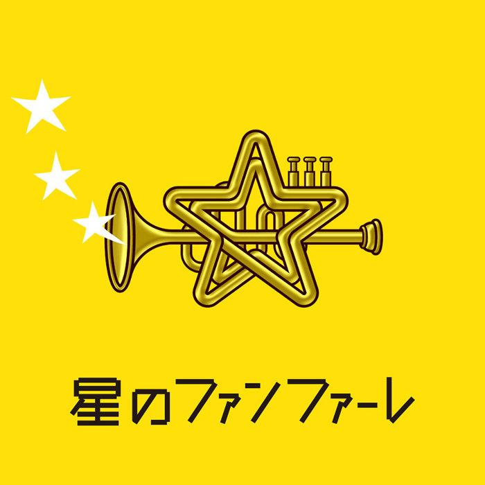 新しい地図 join ミュージック『星のファンファーレ』ジャケット