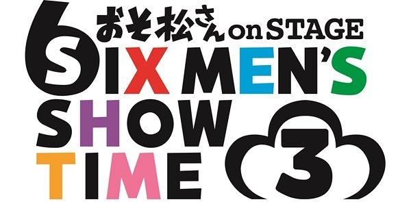 『舞台「おそ松さん on STAGE ~SIX MEN'S SHOW TIME 3~」』ロゴ ©赤塚不二夫/「おそ松さん」on STAGE製作委員会2019