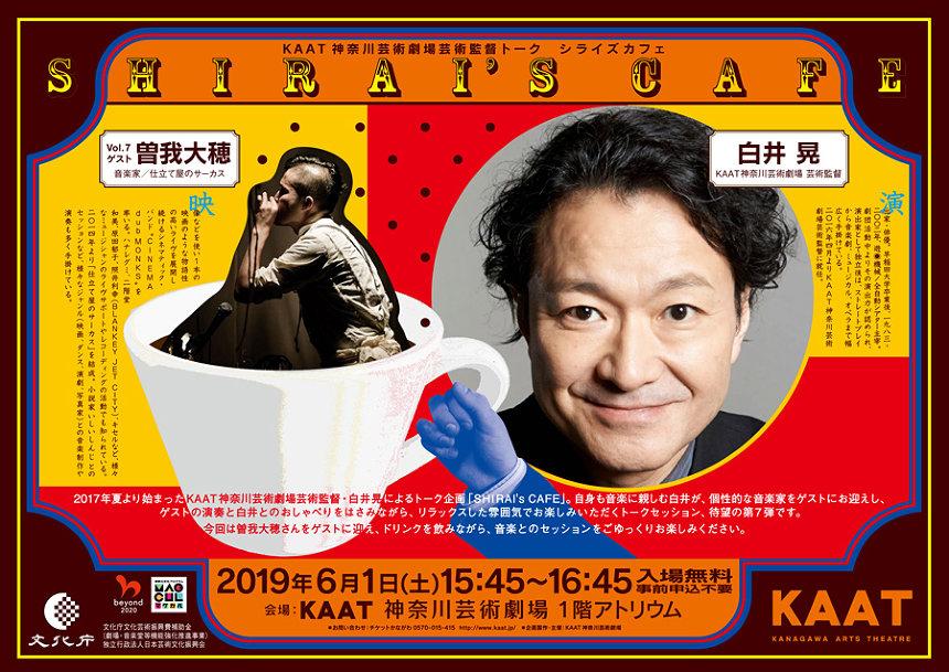 白井晃×音楽家の無料トーク『SHIRAI's CAFE』に曽我大穂が登場