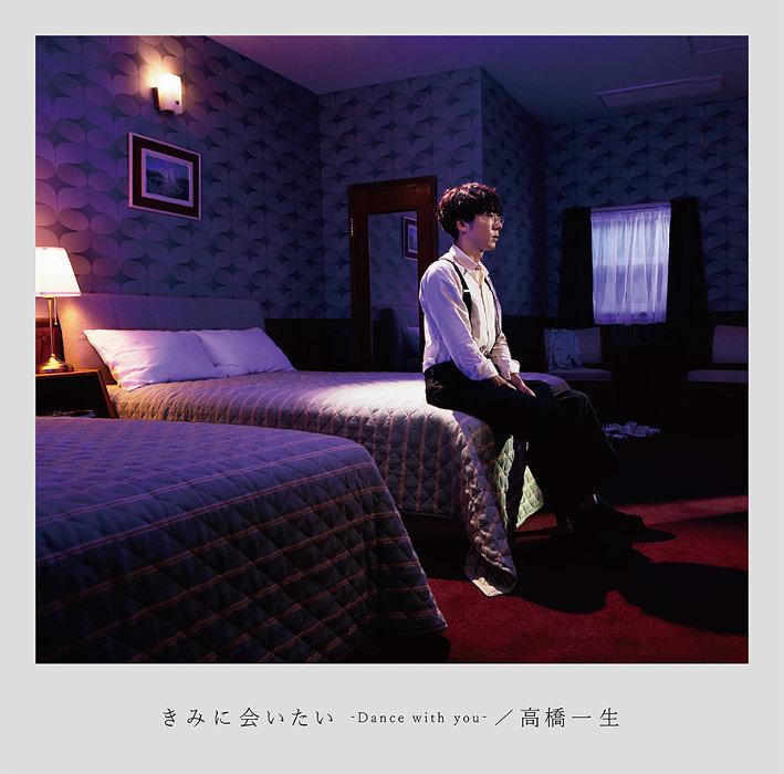 高橋一生『きみに会いたい-Dance with you-』初回盤ジャケット