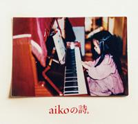 aiko『aikoの詩。』初回限定盤