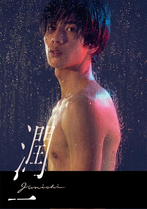 『潤一』特別ビジュアル ©2019「潤一」製作委員会