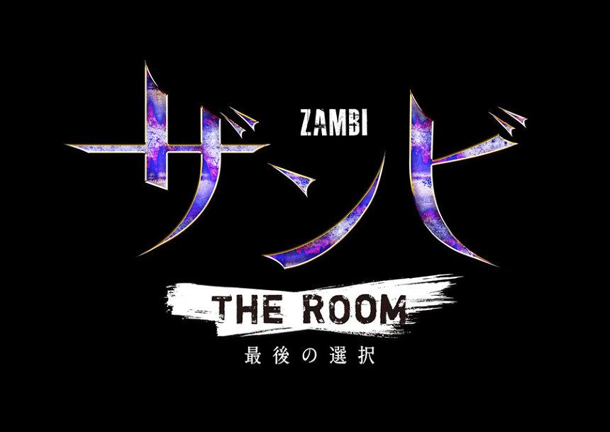 『ザンビ THE ROOM 最後の選択』ロゴ
