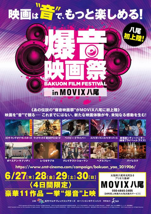『爆音映画祭 in MOVIX八尾』チラシビジュアル