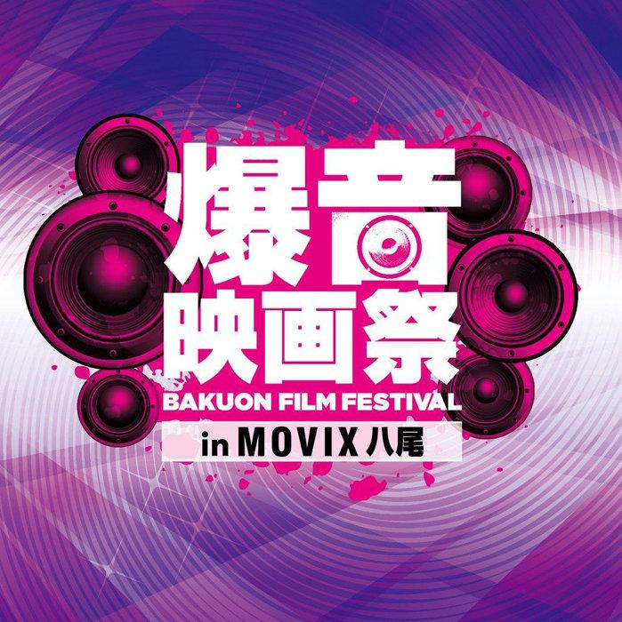 『爆音映画祭 in MOVIX八尾』ロゴ