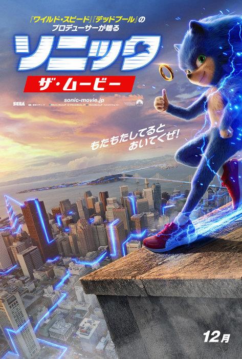 公開延期前の『ソニック・ザ・ムービー』日本版ポスタービジュアル ©2018 Paramount Pictures Corporation and Sega of America, Inc. All Rights Reserved.
