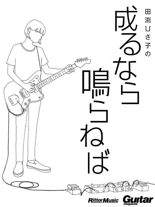 田渕ひさ子『田渕ひさ子の成るなら鳴らねば』表紙