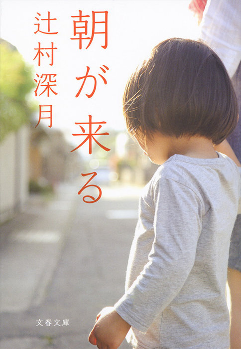 辻村深月『朝が来る』表紙