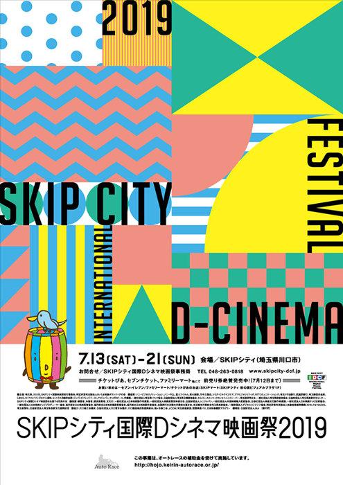 『SKIPシティ国際Dシネマ映画祭2019』ビジュアル