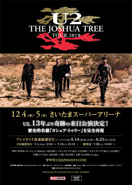 『THE JOSHUA TREE TOUR 2019』ビジュアル